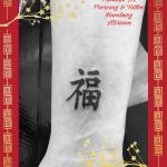 chinesisches Zeichen Tattoo